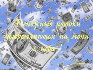деньги, где взять деньги?