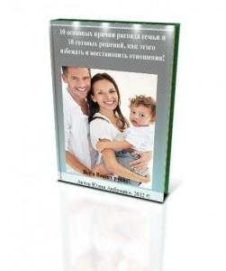 """Бесплатная книга """"Здравствуй семейное счастье!"""""""