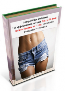 """Бесплатная книга """"10 эффективных способов снизить вес от 7-10 килограмм за месяц"""""""