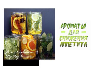 эфирные масла, снижающие аппетит