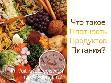 что такое плотность продуктов питания