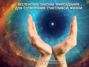 вселенские законы мироздания