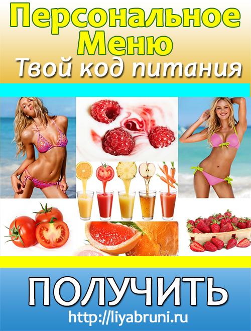уроки по питанию