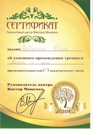 Тренинговый центр Мищенко