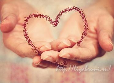как встретить настоящую любовь